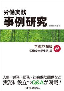 労働実務事例研究 平成27年版 6 労働安全衛生法編