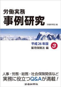 労働実務事例研究 平成26年版 3 雇用保険法編