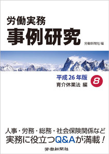労働実務事例研究 平成26年版 8 育児・介護休業法編