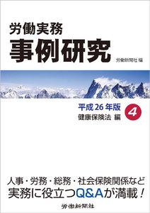 労働実務事例研究 平成26年版 4 健康保険法編
