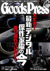 月刊GoodsPress(グッズプレス) 2017年3月号