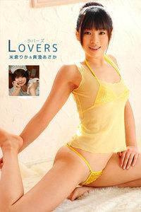【ロリ】LOVERS / 米倉りか&真澄あさか