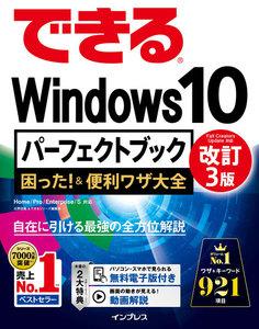 できるWindows 10 パーフェクトブック 困った!&便利ワザ大全 改訂3版