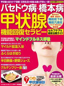 わかさ夢MOOK49 バセドウ病・橋本病 甲状腺機能回復セラピー