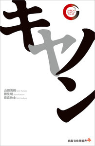 キヤノン リーディング・カンパニー シリーズ