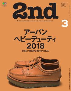 2nd 2018年3月号 Vol.132