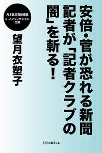 安倍・菅が恐れる新聞記者が「記者クラブの闇」を斬る!