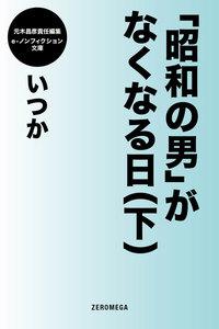 「昭和の男」がなくなる日 (下)