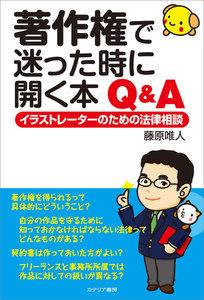 著作権で迷った時に開く本 Q&A