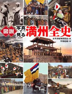 図説 写真で見る満州全史