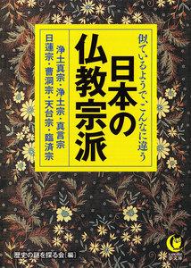 似ているようで、こんなに違う 日本の仏教宗派 電子書籍版