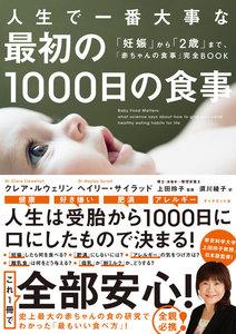 人生で一番大事な 最初の1000日の食事―――「妊娠」から「2歳」まで、「赤ちゃんの食事」完全BOOK
