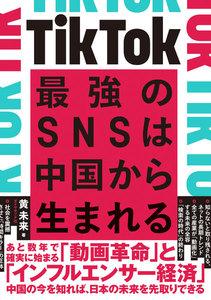 TikTok 最強のSNSは中国から生まれる