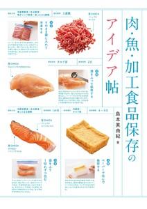 肉・魚・加工食品保存のアイデア帖 電子書籍版