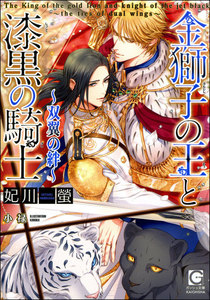 金獅子の王と漆黒の騎士 ~双翼の絆~【イラスト入り】