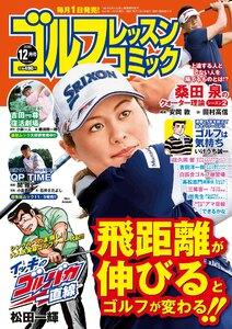 ゴルフレッスンコミック2019年12月号