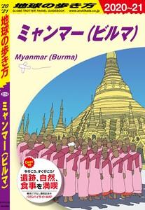 地球の歩き方 D24 ミャンマー(ビルマ) 2020-2021