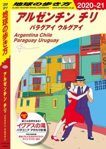 地球の歩き方 B22 アルゼンチン チリ パラグアイ ウルグアイ 2020-2021