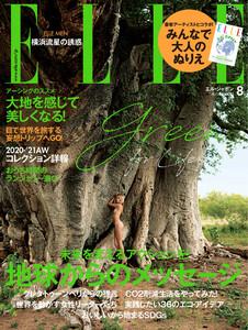 ELLE JAPON エル・ジャポン 2020年8月号