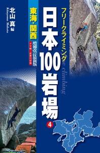 フリークライミング 日本100岩場 4 東海・関西 増補改訂最新版 ナサ崎・武庫川収録 電子書籍版