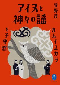 ヤマケイ文庫 アイヌと神々の謡 カムイユカラと子守歌 電子書籍版