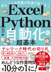 めんどうな作業が秒速で終わる! Excel×Python自動化の超基本 電子書籍版