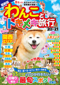 わんことトキメキ旅行'20~'21 電子書籍版