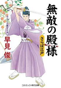 無敵の殿様 さらば江戸 電子書籍版