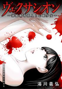 ヴェクサシオン~連続猟奇殺人と心眼少女~ 分冊版