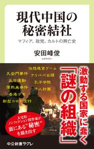 現代中国の秘密結社 マフィア、政党、カルトの興亡史 電子書籍版