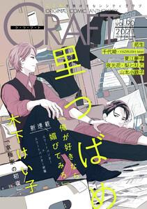 CRAFT vol.90【期間限定】