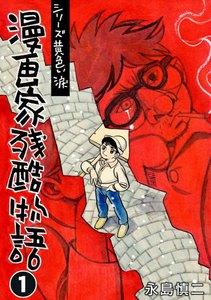 漫画家残酷物語 (1) 電子書籍版