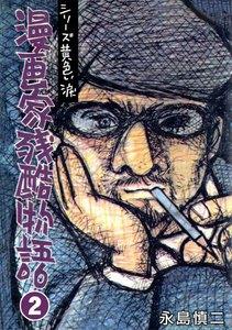 漫画家残酷物語 (2) 電子書籍版