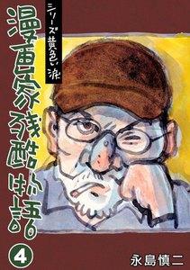 漫画家残酷物語 4巻