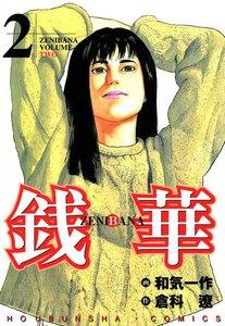 銭華 (2) 電子書籍版