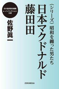 《シリーズ》昭和を纏った男たち 日本マクドナルド 藤田田