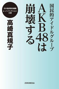 国民的アイドルグループ AKB48は崩壊する