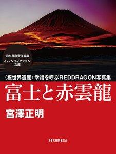 富士と赤雲龍 〈祝世界遺産〉幸福を呼ぶREDDRAGON写真集