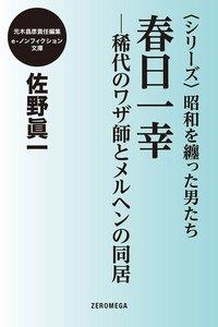《シリーズ》昭和を纏った男たち 春日一幸 電子書籍版