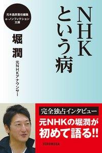 NHKという病