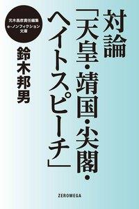 対論「天皇・靖国・尖閣・ヘイトスピーチ」