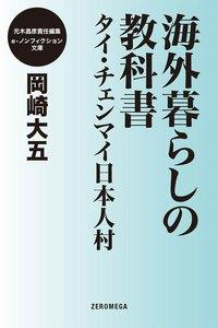 海外暮らしの教科書 タイ・チェンマイ日本人村 電子書籍版