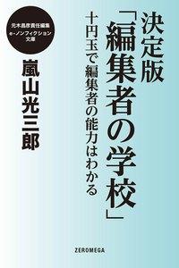 決定版「編集者の学校」十円玉で編集者の能力はわかる