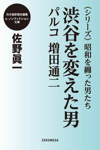 <シリーズ>昭和を纏った男たち 渋谷を変えた男 パルコ 増田通二