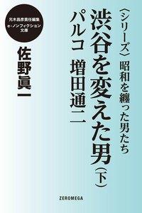 <シリーズ>昭和を纏った男たち 渋谷を変えた男(下) パルコ 増田通二