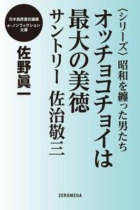 <シリーズ>昭和を纏った男たち オッチョコチョイは最大の美徳 サントリー 佐治敬三