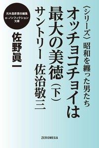 <シリーズ>昭和を纏った男たち オッチョコチョイは最大の美徳(下) サントリー 佐治敬三