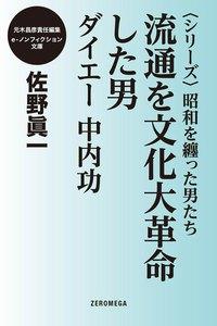 <シリーズ>昭和を纏った男たち 流通を文化大革命した男 ダイエー 中内功