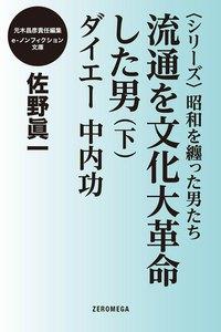 <シリーズ>昭和を纏った男たち 流通を文化大革命した男(下) ダイエー 中内功