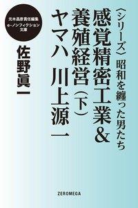 <シリーズ>昭和を纏った男たち 感覚精密工業&養殖経営(下)ヤマハ川上源一